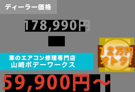 ディーラー価格178,990円が山崎ボデーワークスだと59,900円~。12万円もお得!