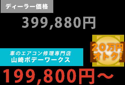 ディーラー価格399,880円が山崎ボデーワークスだと199,800円~。20万円もお得!